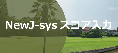 NEW J-SYSスコア入力