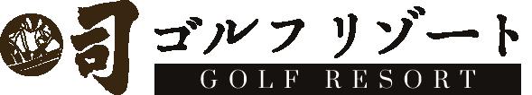 司ゴルフリゾート