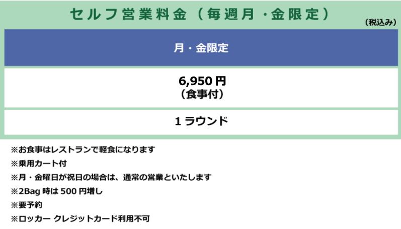 セルフ営業料金(毎週月・金限定)